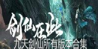 九天剑仙手游下载-九天剑仙红包版本下载-九天剑仙所有版本合集