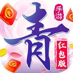 青云传官方红包版