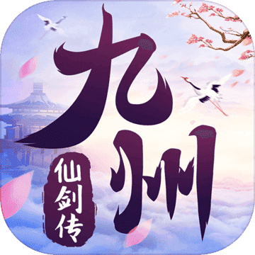 九州仙剑传抖音红包版