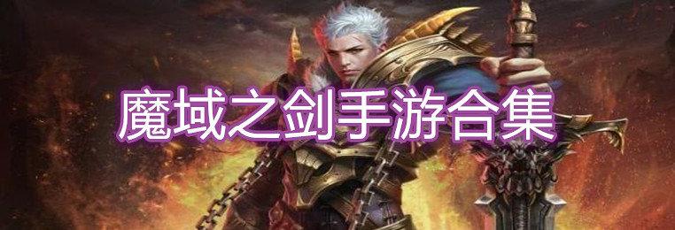 魔域之剑手游下载-魔域之剑手游合集-魔域之剑版本大全