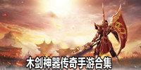 木剑神器传奇手游下载-木剑神器所有版本大全-木剑神器所有版本合集