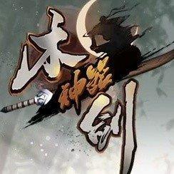 木剑神器单职业