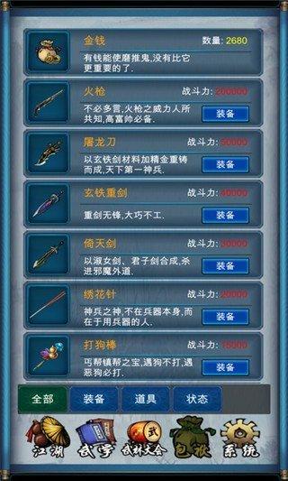 武侠浮生记最新破解版