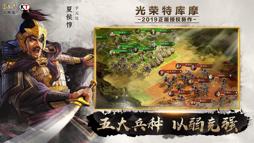 灵犀互娱三国志战略版