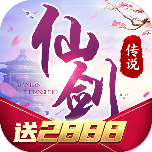 仙剑传说送2888版