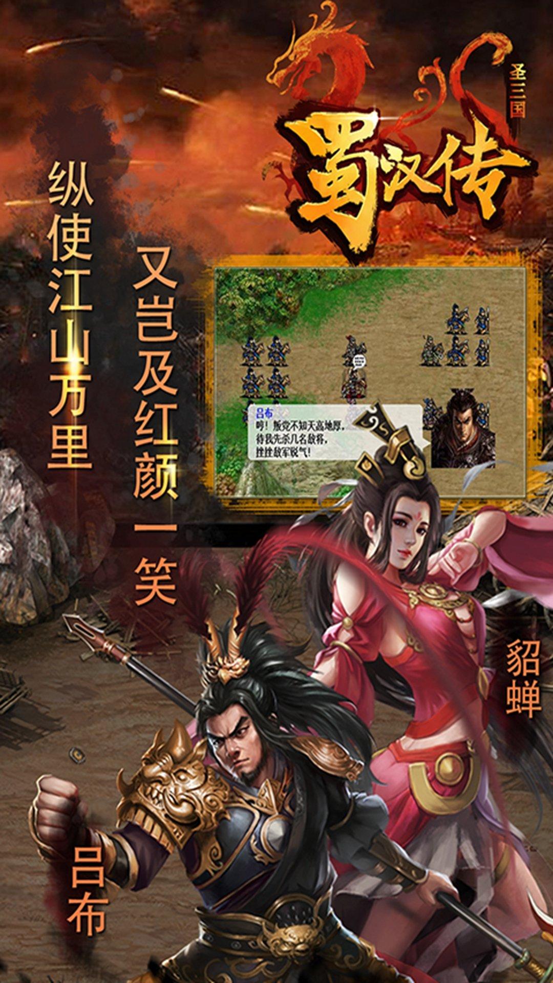 圣三国蜀汉传原版