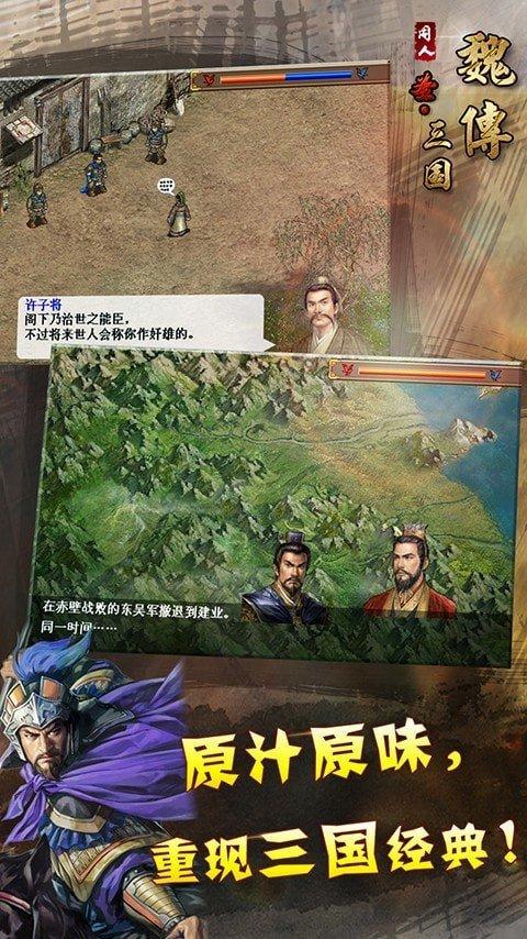圣三国魏传最新版