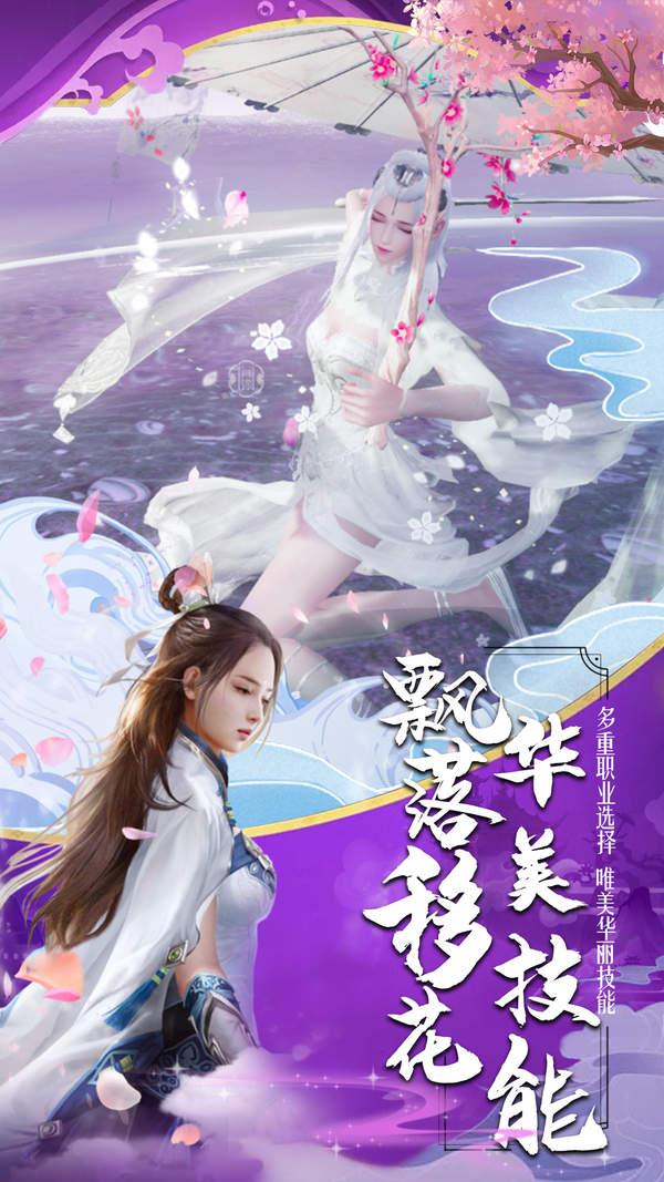 玉女修仙传福利版