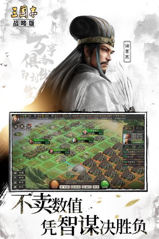 三国志战略版手游版