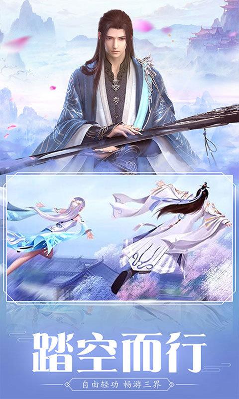 灵剑诀手游