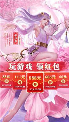 地藏传说红包版