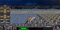 排兵布阵的三国单机游戏合集-可以排兵布阵的三国单机游戏下载