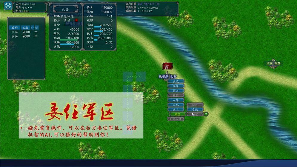 中华三国志2020版