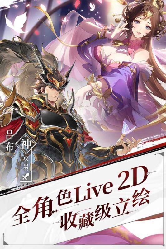 三国志幻想大陆2020最新版