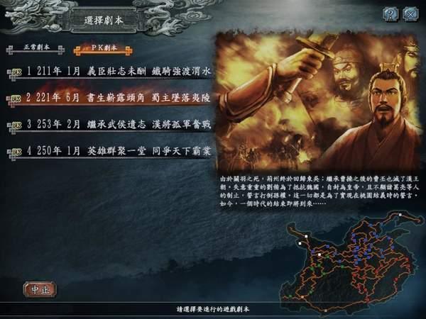 三国志10原版
