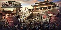 三国攻城掠地单机游戏大全-三国能攻城的单机游戏推荐
