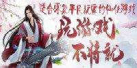适合零氪平民玩家的仙侠游戏大全-零氪平民必玩的仙侠手游排行榜