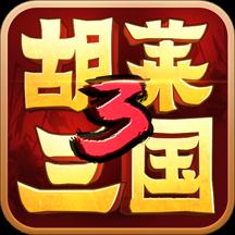胡莱三国3华为版