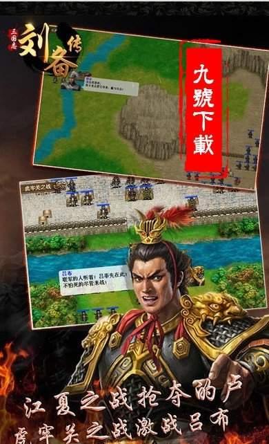 三国志刘备传原版