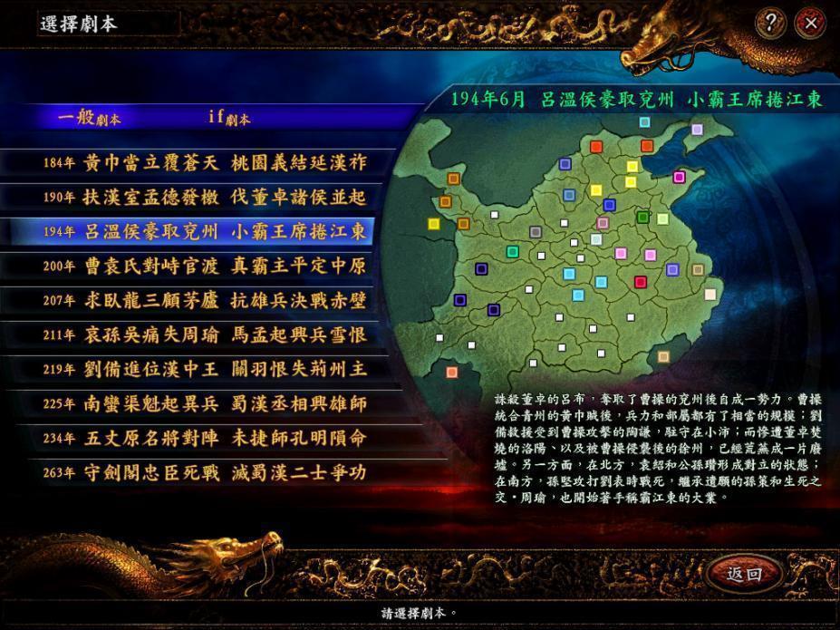 三国志9汉化版