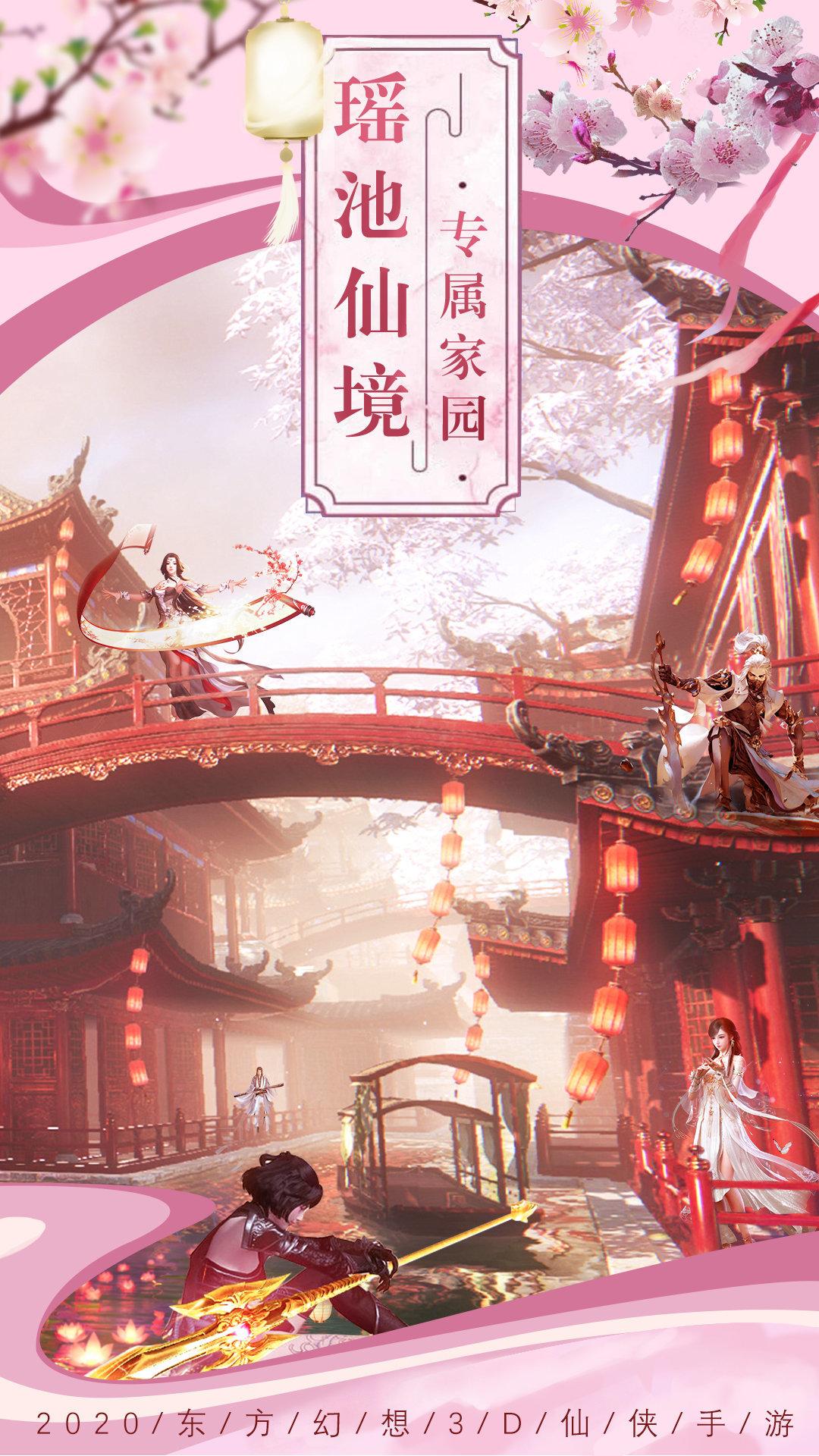 三生枕上书三世仙缘1.3.5红包版