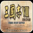 三国志7完美中文版