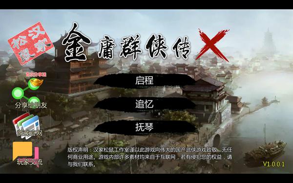 金庸群侠传xv20版