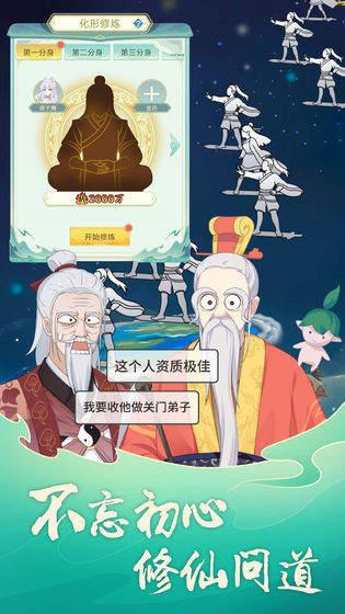 天道洪荒模拟器官网版