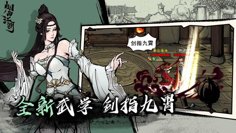 烟雨江湖高福利版
