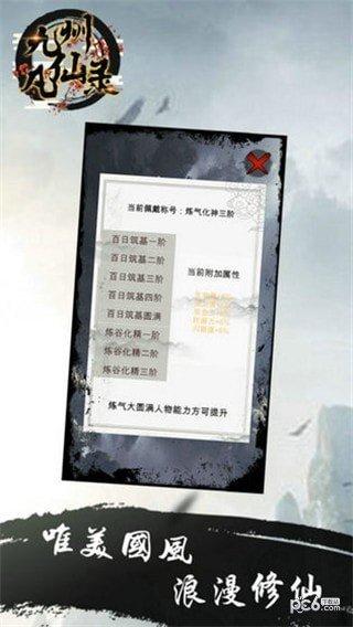 九州凡仙录双修版官网版