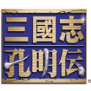 三国志孔明传完整版