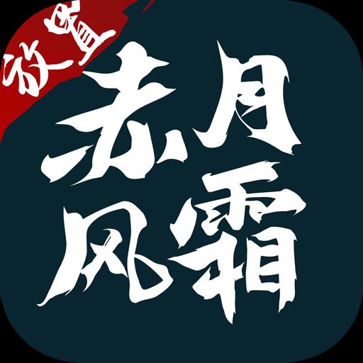 赤月风霜文字官网版