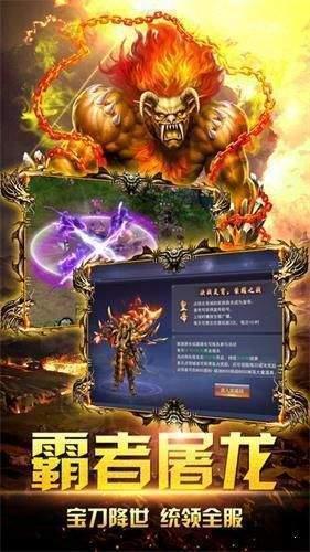 天王神途手游官网版
