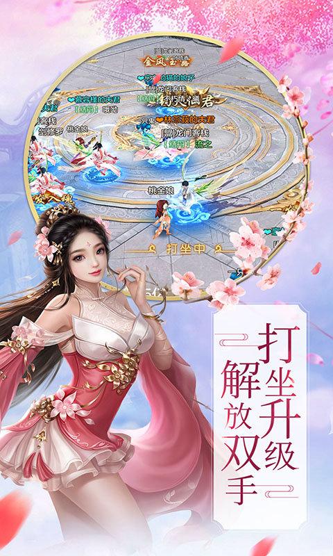 玉女修仙传游戏