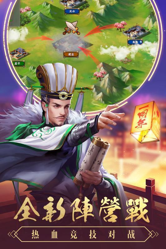 智谋三国志官网最新版