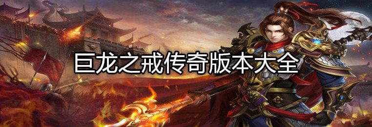 巨龙之戒传奇手游下载-巨龙之戒传奇手游合集-巨龙之戒传奇版本大全