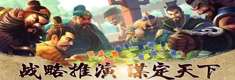 三国SLG沙盘游戏大全-好玩的三国SLG沙盘游戏合集