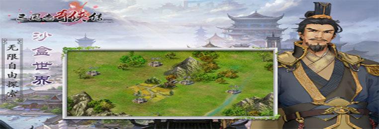 三国志奇侠传版本合集-三国志奇侠手游所有版本-三国志奇侠传下载
