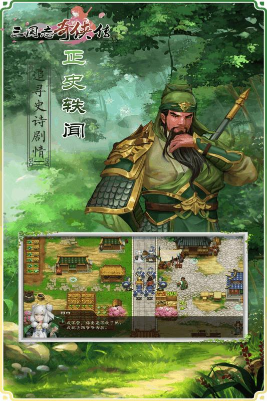 三国志奇侠传正版
