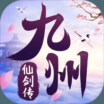 九州仙剑传官网红包版