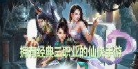 拥有经典三职业的仙侠手游-经典三职业仙侠游戏大全-有三种经典职业的仙侠手游合集