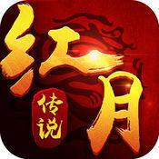 51红月传说战神版官网版