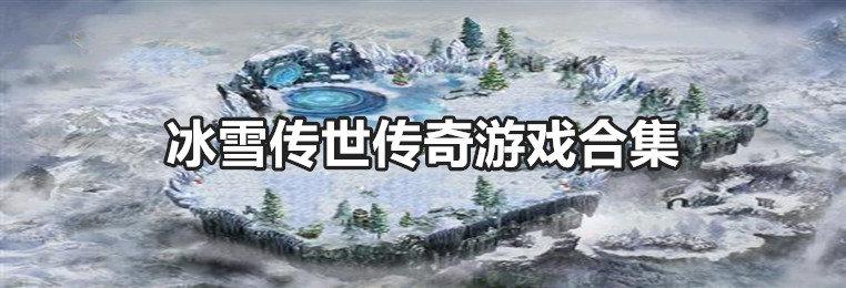 冰雪传世手游下载-冰雪传世手游版本大全-冰雪传世传奇游戏合集