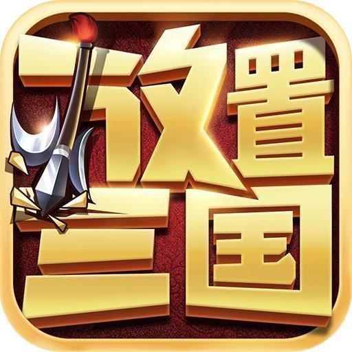 冰鸟游戏放置三国红包版
