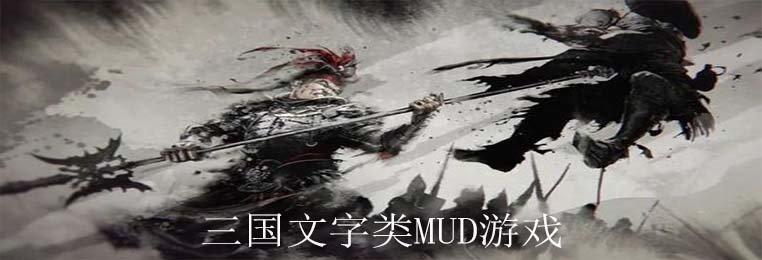 三国文字MUD游戏合集-经典三国文字MUD游戏推荐-三国文字MUD手游下载
