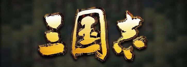 三国志系列手机版合集-三国志游戏手机版大全-手机版三国志系列游戏推荐