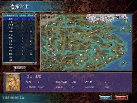 三国群英传6简体中文版