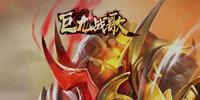 巨龙战歌手游合集-巨龙战歌所有版本大全-巨龙战歌传奇所有版本