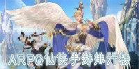 ARPG仙侠手游排行榜