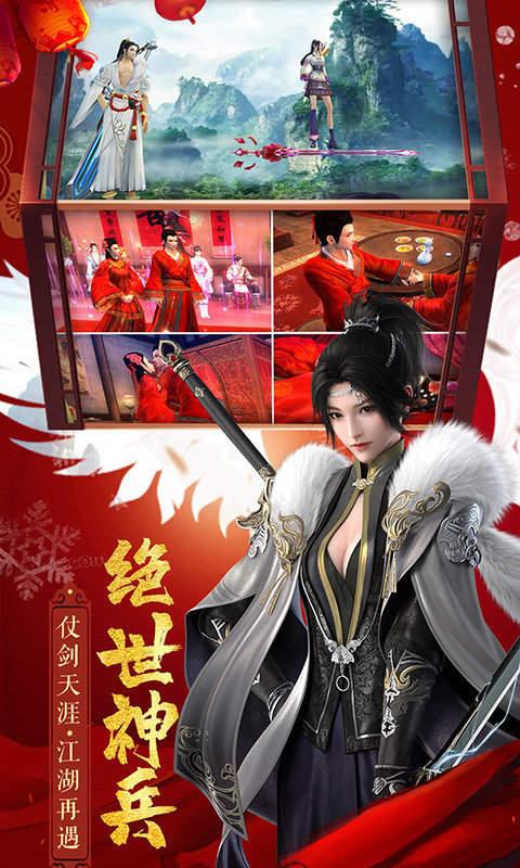 飞剑剑来世界红包福利版
